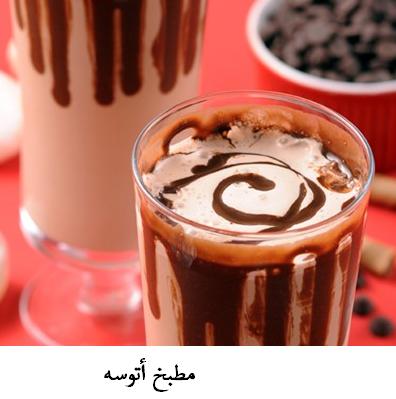مطبخ أتوسه وصفة ميلك شيك شوكولاتة من برنامج الطباخ الصغير