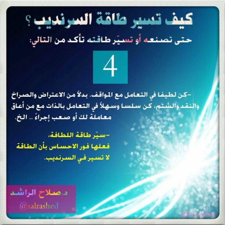 Pin By Maram Um Osama On قوانين الحياة الايجابية Energy Healing Positive Life Positive Notes