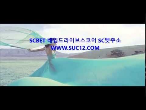 SCBET 축구경기중계 SC벳주소 WWW.SUC12.COM SCBET 축구경기중계 SC벳주소
