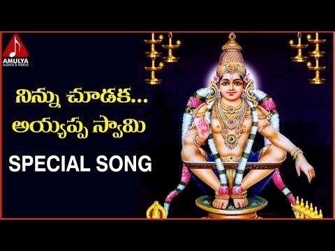 Ayyappa Swamy Special Devotional Songs Ninnu Chudaka Telugu Song Amulya Audios And Videos Youtube Devotional Songs Songs Dj Remix Songs