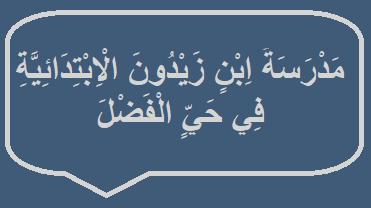 مدرسة ابن زيدون الابتدائية في حي الفضل Arabic Calligraphy Calligraphy