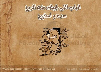 Pin By Amany Ghozlan On أمثال مصرية Egyptian Proverbs Paper Shopping Bag Paper