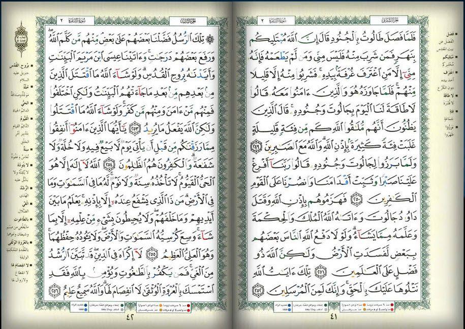 صفحه 41 42 القرآن المصور الجزء الثانى و الجزء الثالث سوره البقرة Bullet Journal Wallpaper Quotes Journal