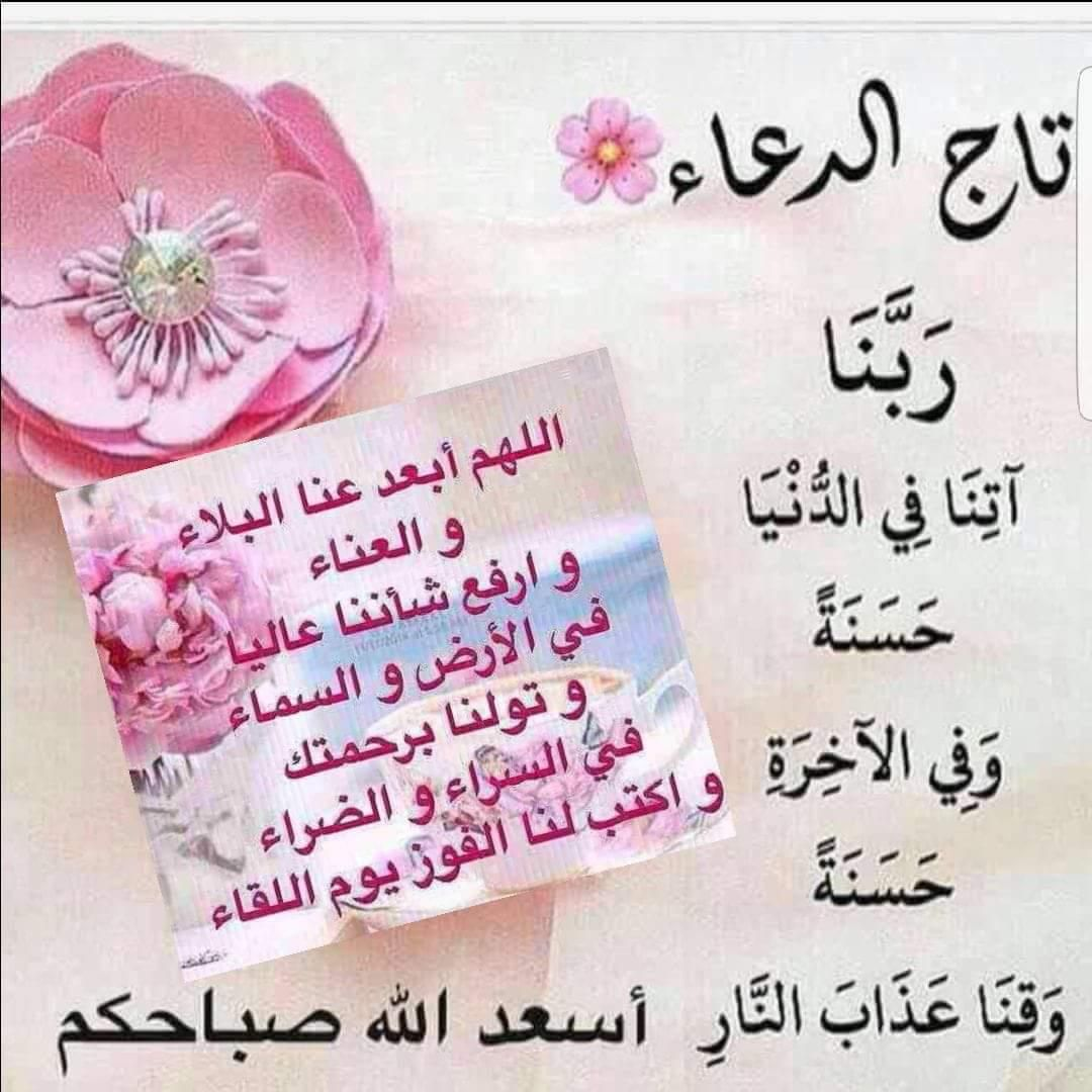 زوزو الجنوبيه الخاص بلووك On Twitter باسم الله توكل على الله والحمد لله رب العال Good Morning Images Flowers Good Morning My Friend Good Morning Arabic