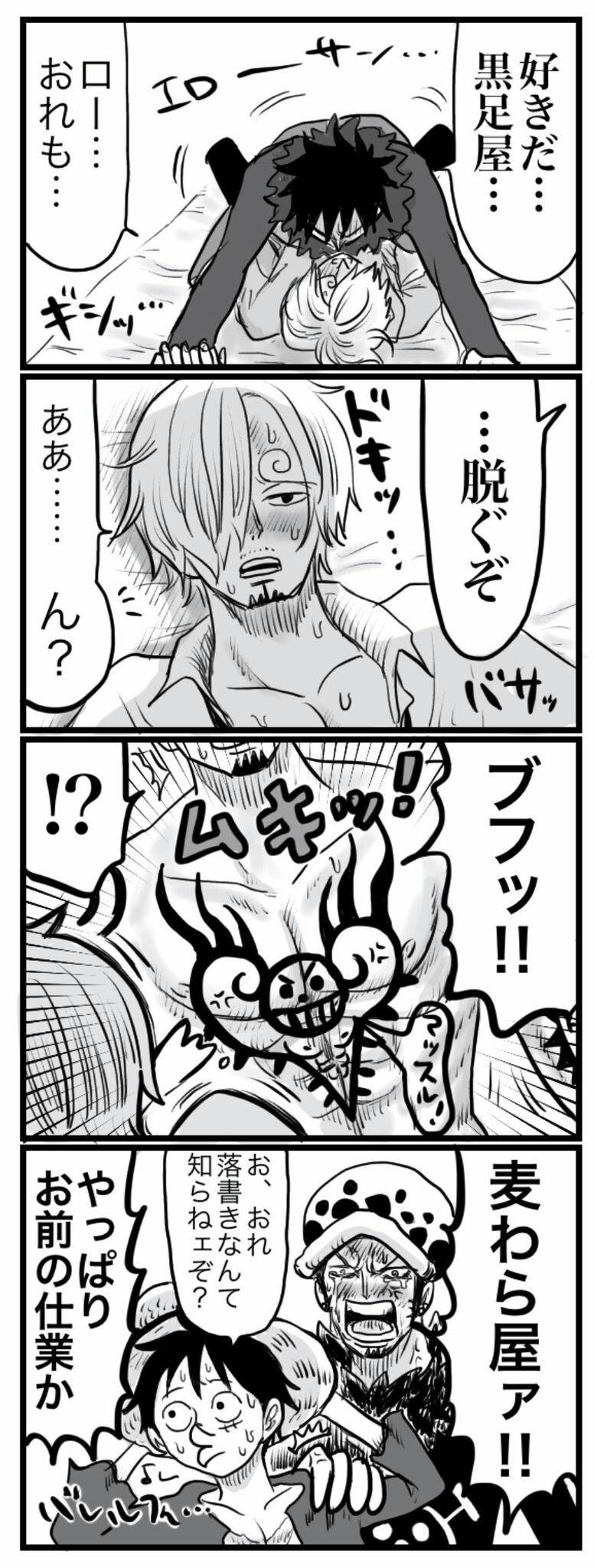 漫画 law