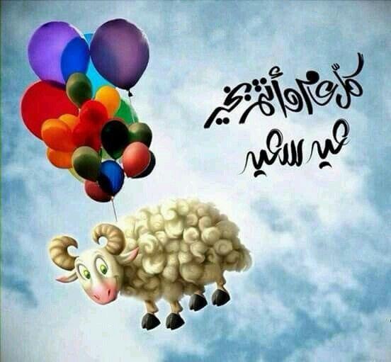 Pin By Mk Memo On عيد اضحى Eid Mubarak Greetings Eid Al Adha Greetings Eid Cards