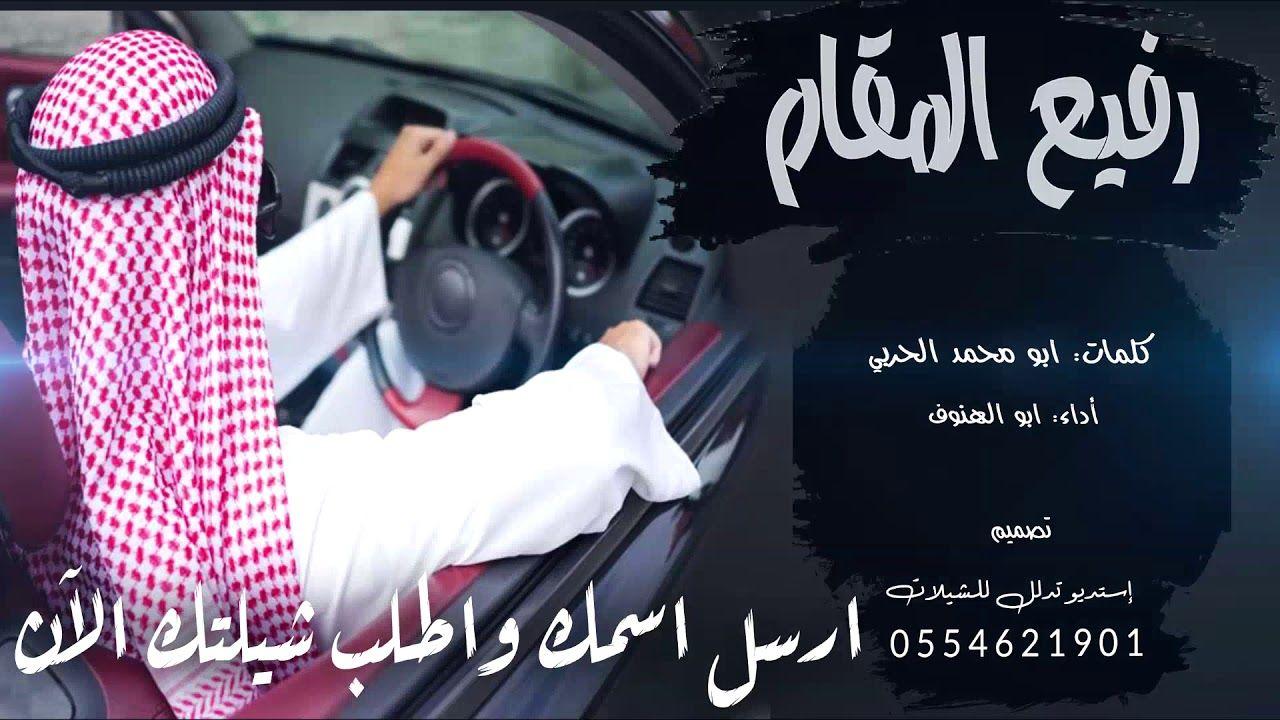 شيلة مدح قوية بعنوان رفيع المقام إطلبها بإسم من تحب Steering Wheel Wheel