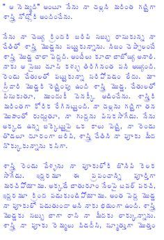 Telugu latest dengudu kathalu