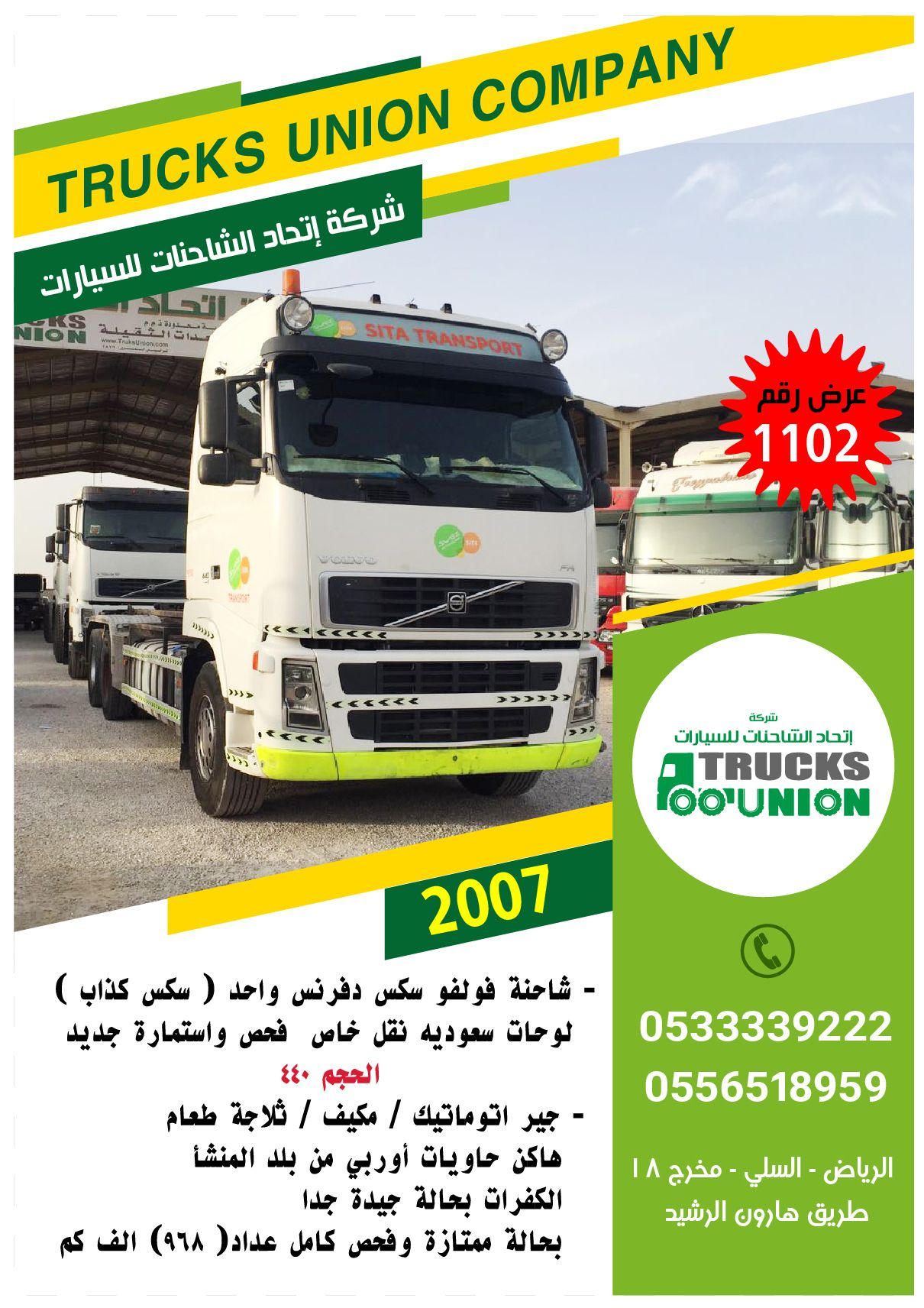 شاحنات فولفو للبيع الرياض راس تريلا جديد و مستعمل بحالة ممتازة نظيفة السلي Lull Trucks Sls