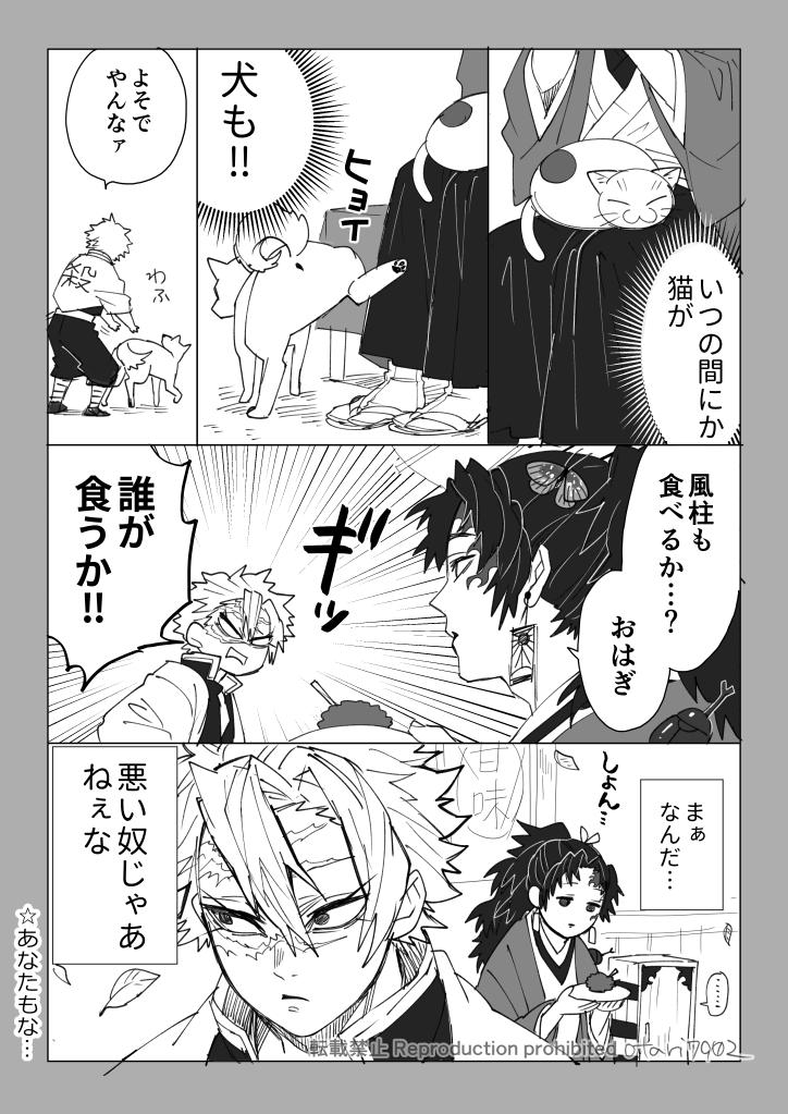 きめつのやいばイラスト漫画