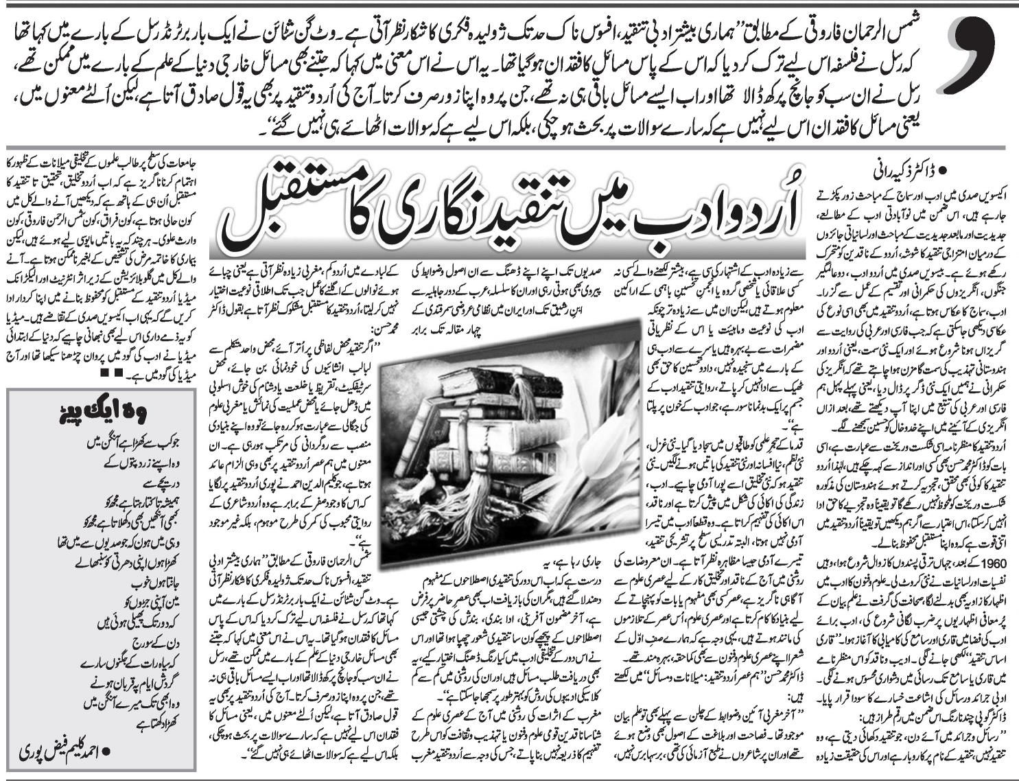 The Urdu Times Daily India's Leading Daily Urdu News