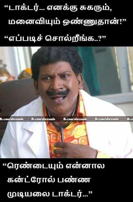 Haseena Comedy Quotes Tamil Jokes Funny Quotes