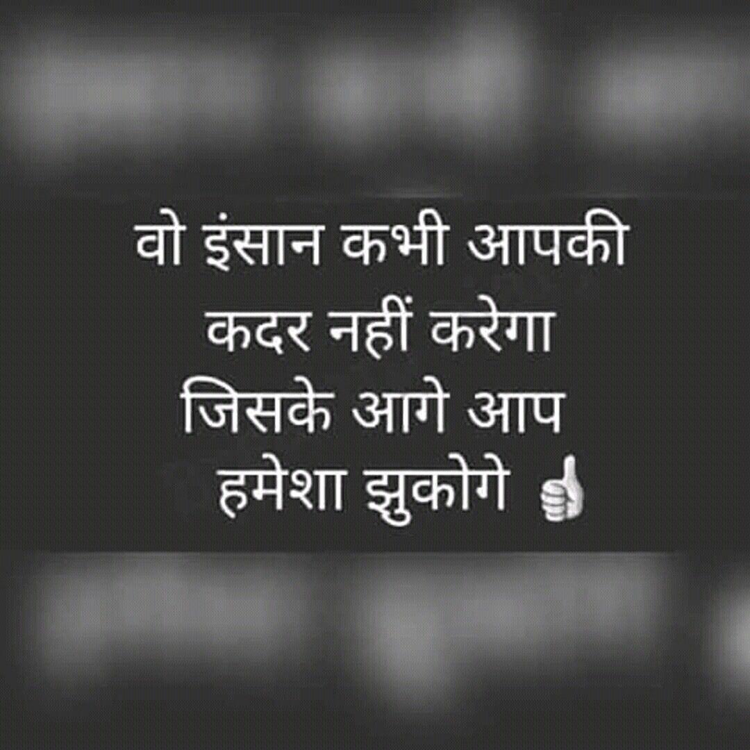Jhukaane Walon Ko Bhi Kabhi Izzat Nhi Milti Feelings Quotes Emotional Quotes Wisdom Quotes