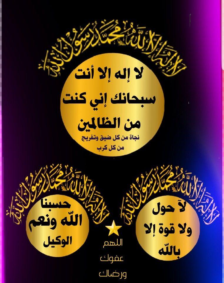 لآ اله إلا أنت سبحانك إني كنت من الظالمين Islamic Art Allah Art