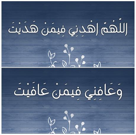 اللهم اهدني فيمن هديت Arabic Calligraphy Quran Islam