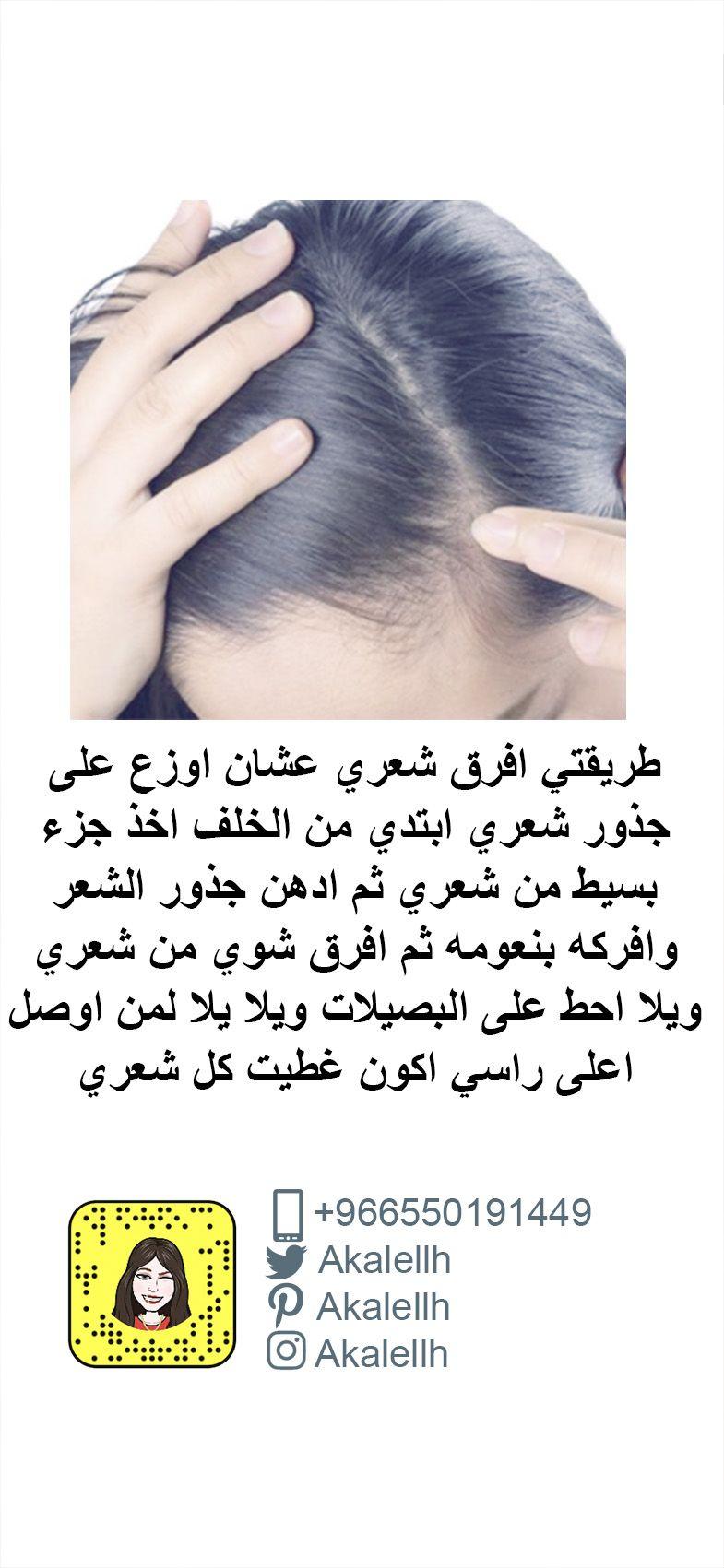 طريقة توزيع الزيت على الشعر