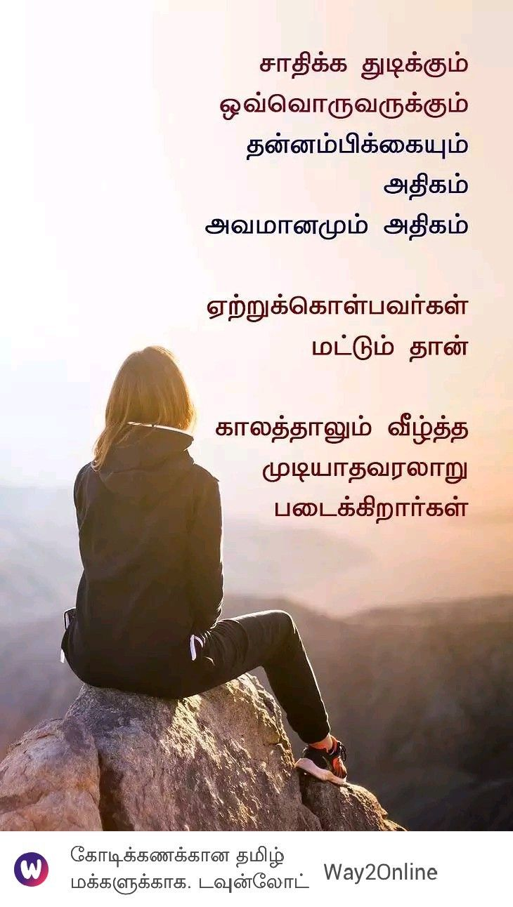 Pin by Lavanya on Tamil quotes in 2020 Memes, Ecards