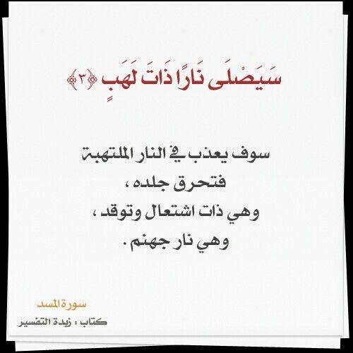 تفسير سورة المسد 3 Islamic Information Holy Quran Quran