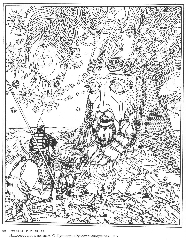 Alexander Pushkin, a poem Ruslan and Lyudmila: a summary 9
