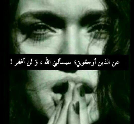 لن اغفر Kh Arabic Quotes Qoutes Quotes