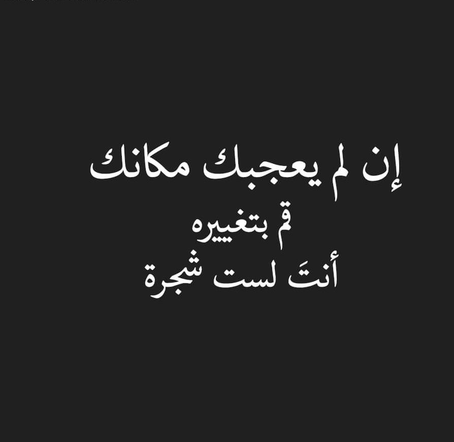 Pin By صورة و كلمة On كلمات راقت لي Quotes Words Learning Arabic Quotes