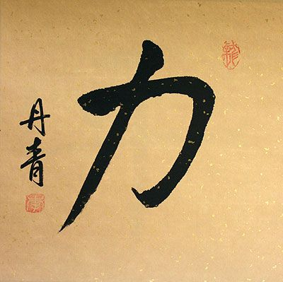 Strength Power Chinese Japanese Kanji Painting 二歩 Nihon