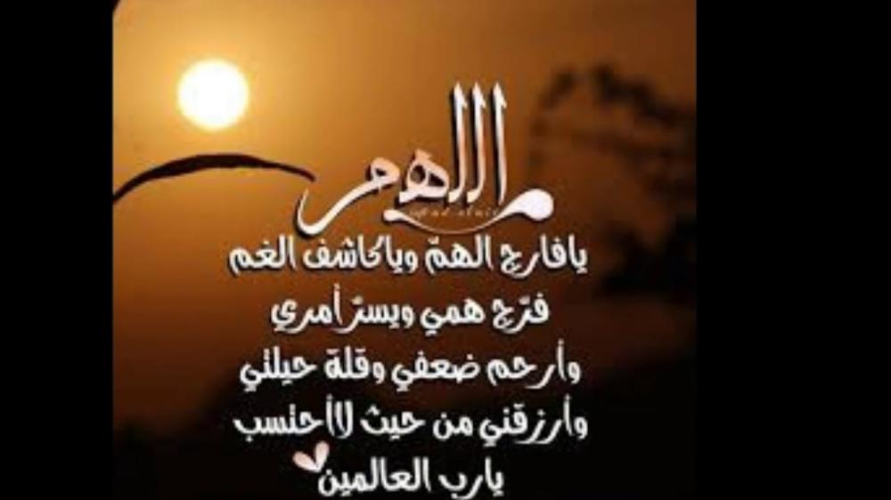 يافارج الهم ياكاشف الغم يا مجيب دعوة المضطرين بحث Google Arabic Calligraphy Ale Calligraphy