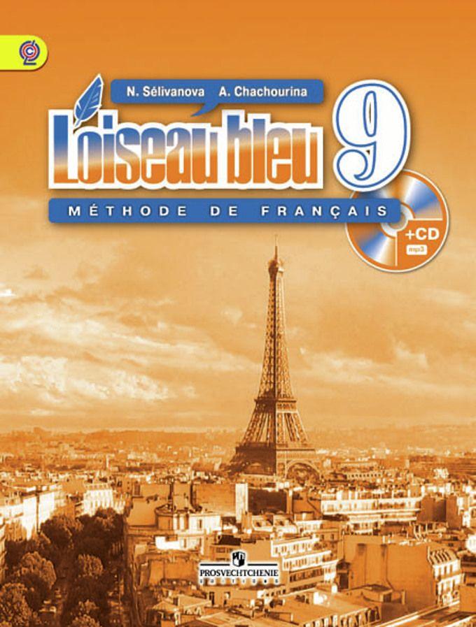 Решебник шацких французский язык 9 класс | paiskutex | pinterest.