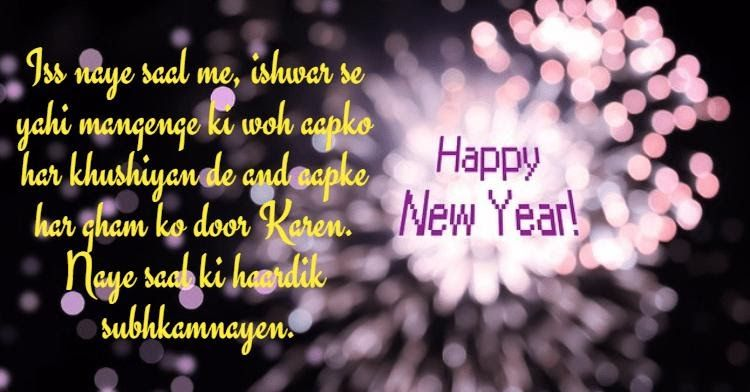 Happy New Year 2019 Shayari Hindi Love, New Year Shayari