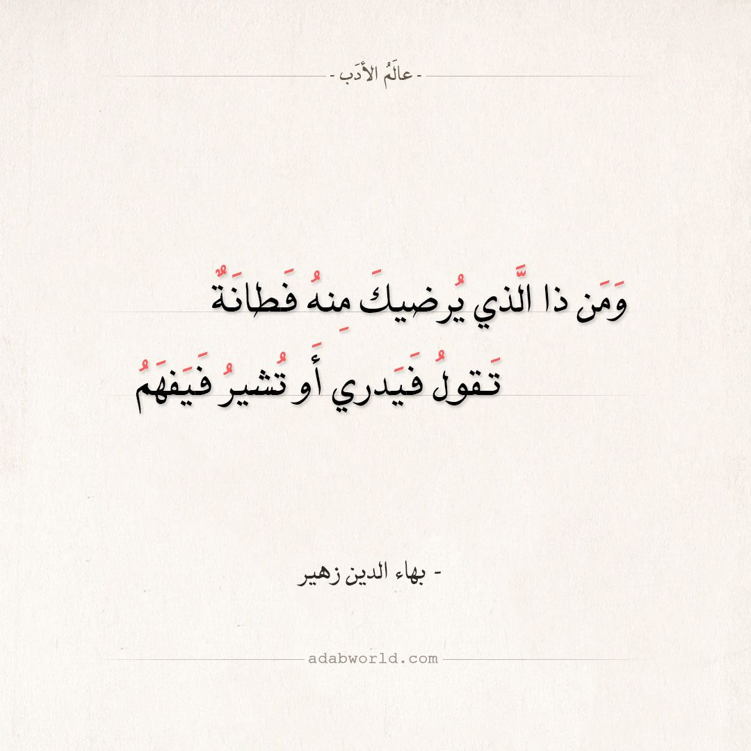 شعر بهاء الدين زهير ومن ذا الذي يرضيك منه فطانة عالم الأدب Wisdom Quotes Arabic Words Quotes