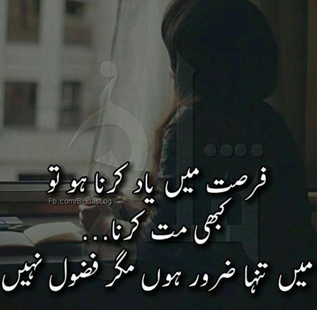 130 Sad Quotes And Sayings: Urdu Quotes, Urdu Poetry