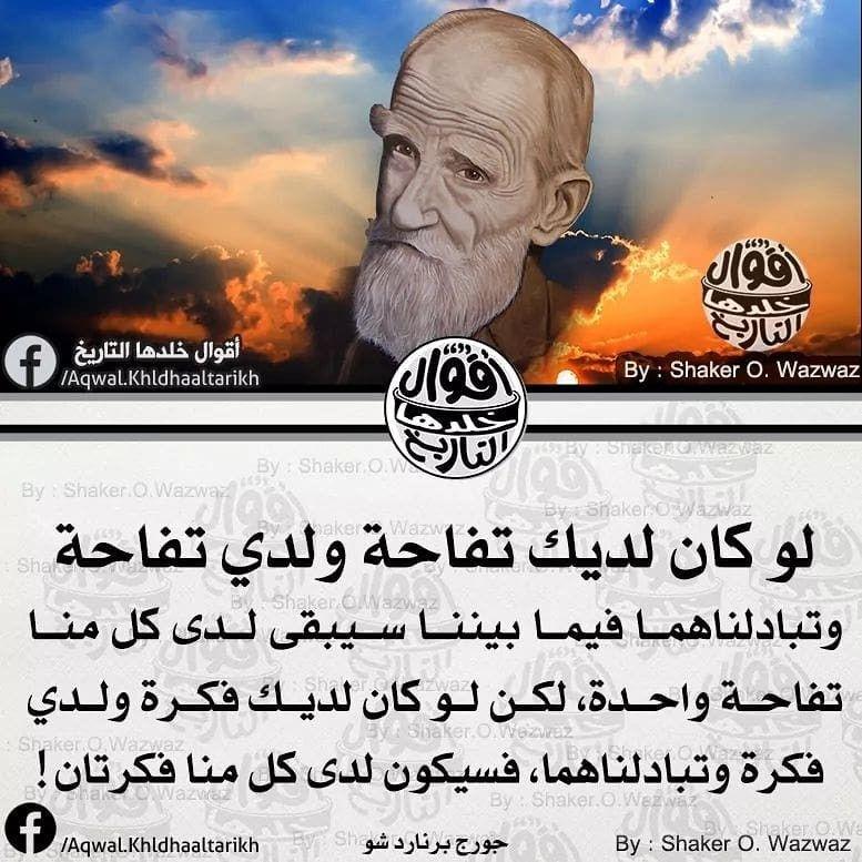 عبر و حكم Really Good Quotes Words Quotes Arabic Quotes