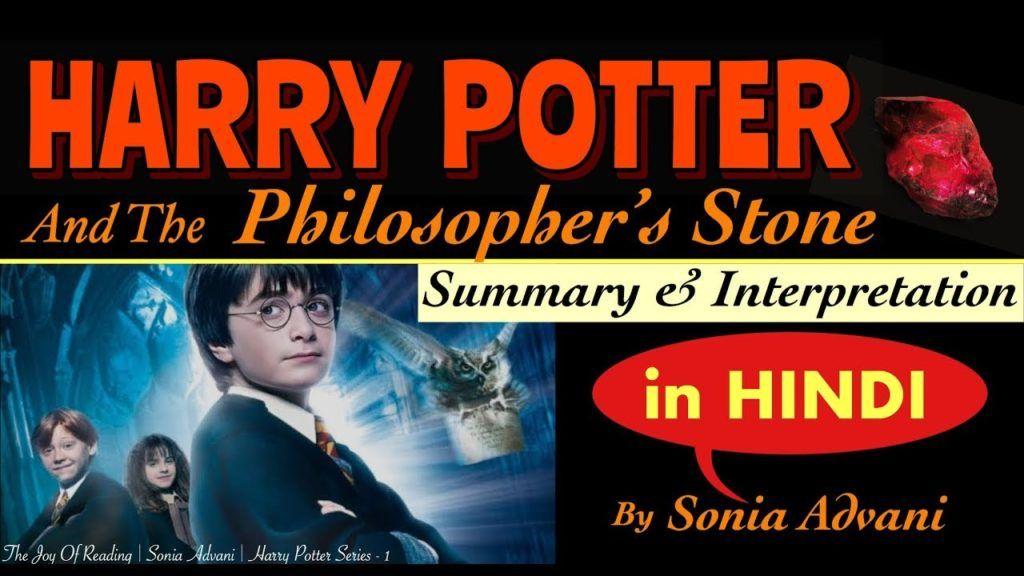 Harry Potter And The Philosophers Stone Hindi Book Summary Interpretation By Sonia Advani Hindi Books Book Summaries Books