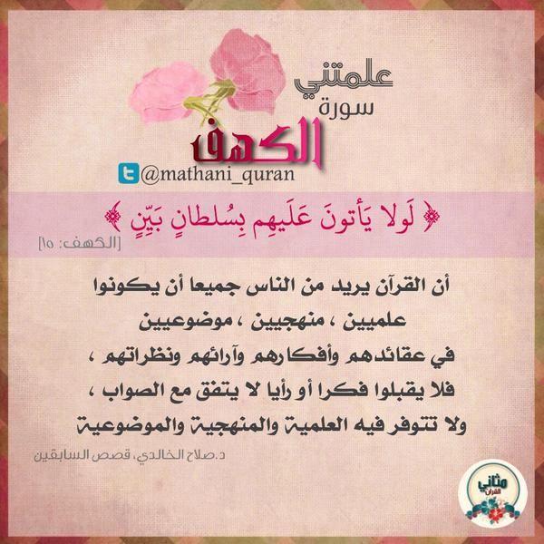 علمتني الكهف Islam Quran Islam Quran