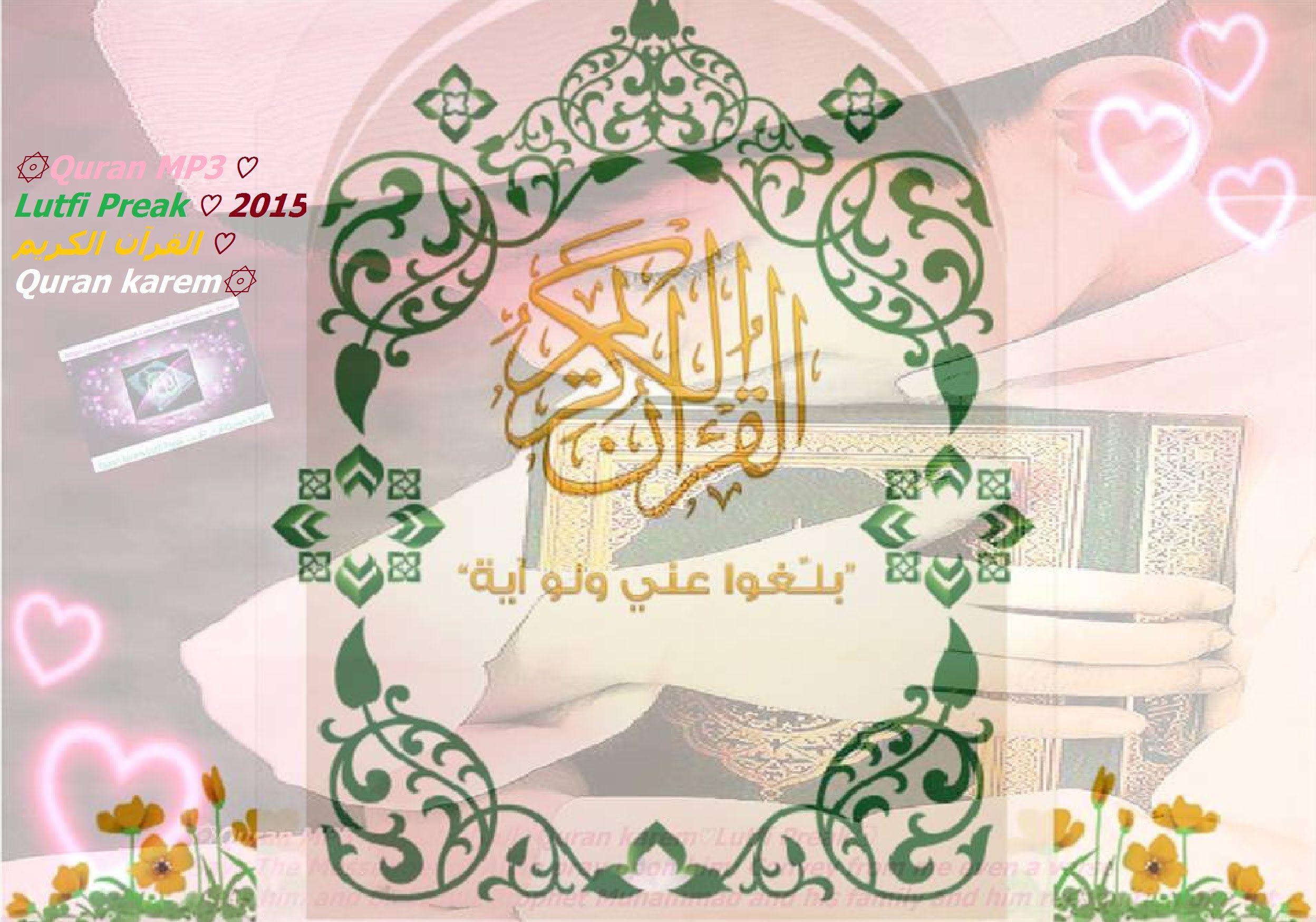 تلاوة سورة Sura النساء Yasser Al Dosari An Nisaa Home Decor Decals Decor Home Decor