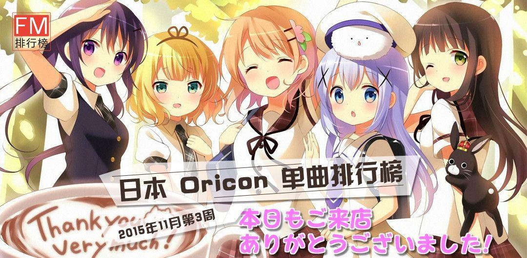 日本 Oricon 单曲排行榜 2015年11月第3周 Anime, Ranking list, Animation