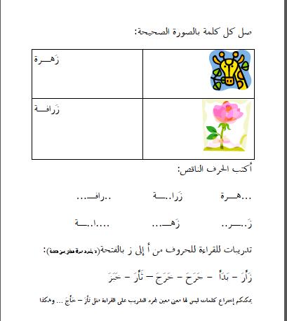 أوراق عمل اللغة العربية حرف الزاى الزين المفتوح Learning Arabic Learn Arabic Online Arabic Kids