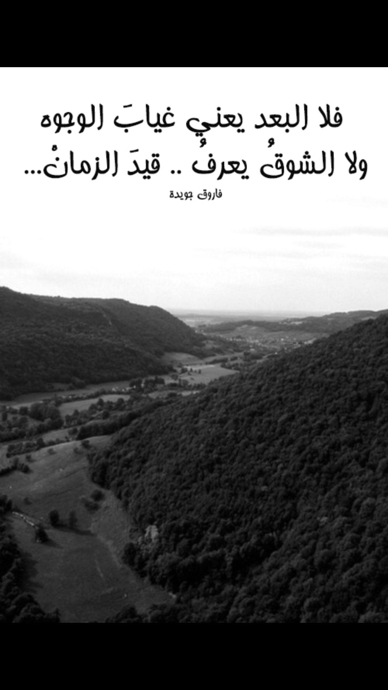 فلا البعد يعني غياب الوجوه ولا الشوق يعرف قيد الزمان فاروق جويده Amazing Quotes Arabic Quotes Quotes