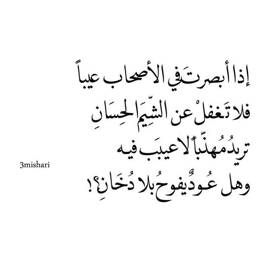 Pin By Magedfadl Fadl On Tumblr Words Quotes Wisdom Quotes Life Proverbs Quotes