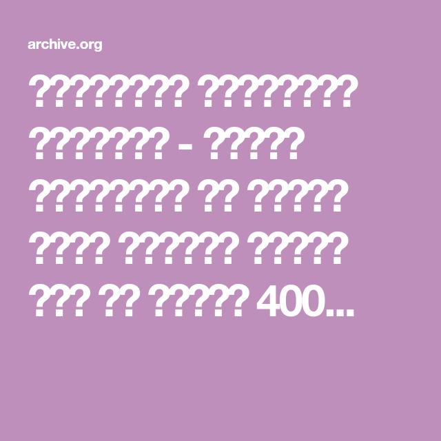 الموسوعة الثقافية الشاملة Free Download Borrow And Streaming Internet Archive In 2021 Blog Word Search Puzzle Resilience