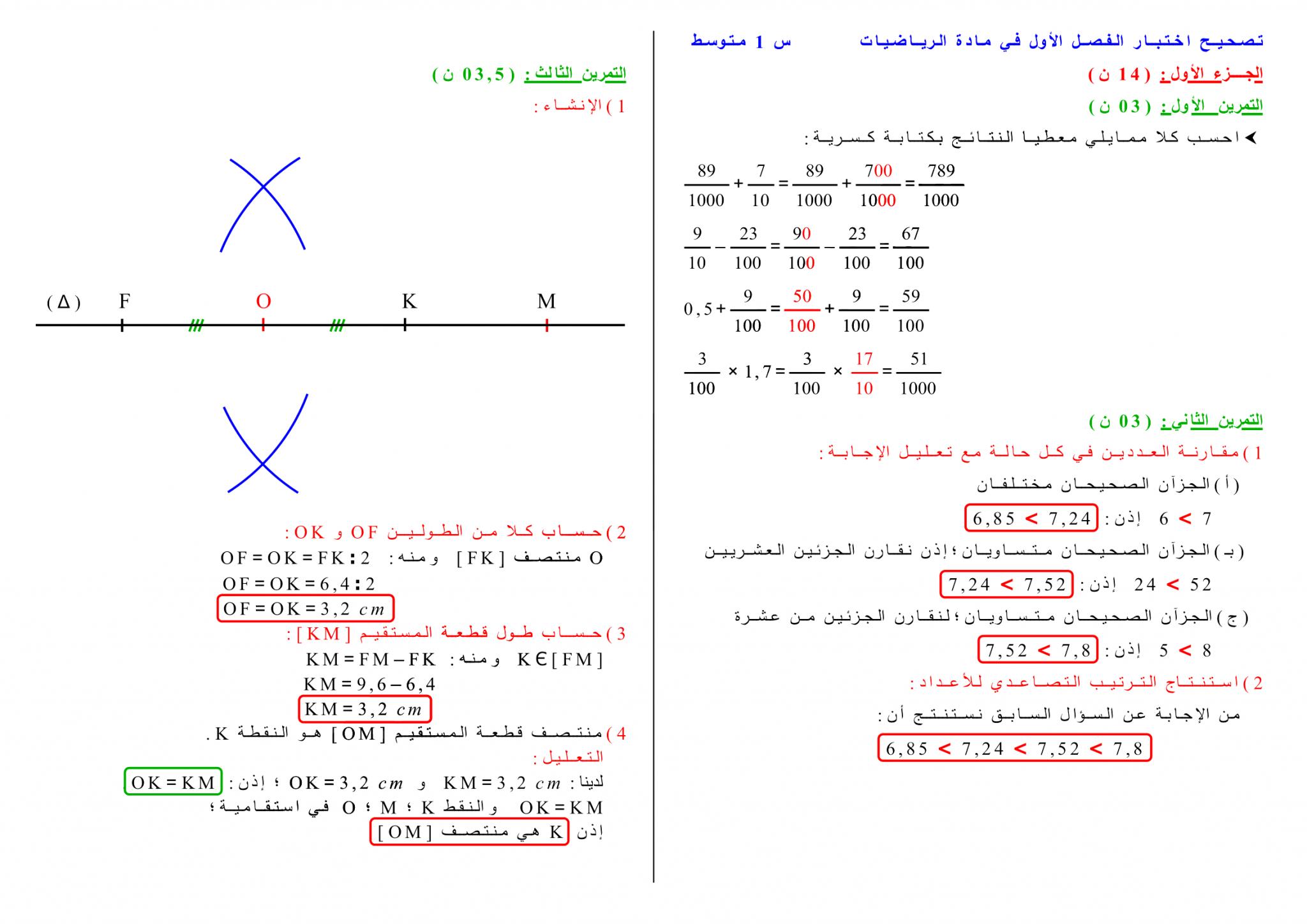 1am Exams Math فروض و اختبارات السنة أولى متوسط مادة الرياضيات الفصل الأول 2019 2020 النموذج 02 Math Map Chart