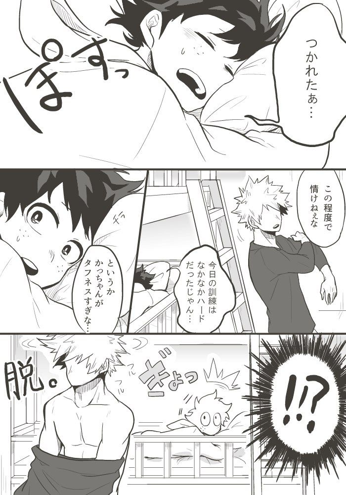 ゲイ 漫画 勝