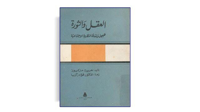 تحميل كتاب النظرية الاجتماعية pdf