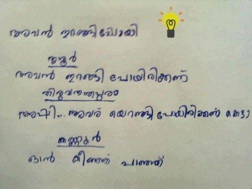 Adhaanu kannur kerala humour pinterest comedy pictures adhaanu kannur altavistaventures Image collections