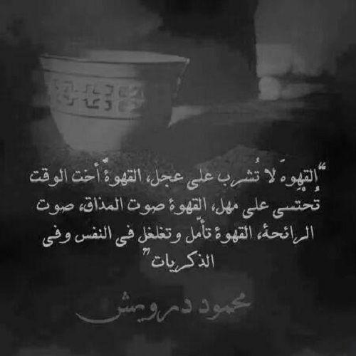 أنا والقهوة و محمود درويش الشعر والشعراء والقصائد المسموعه Coffee Love Coffee Wall Decor Morning Quotes