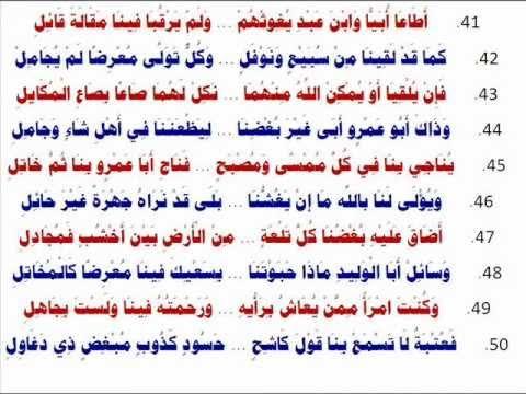 قصيدة أبي طالب في نصرة النبي محمد بن هادي المدخلي Math Math Equations Wiw