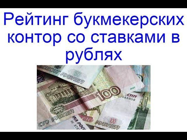 букмекерские конторы с выводом рубли