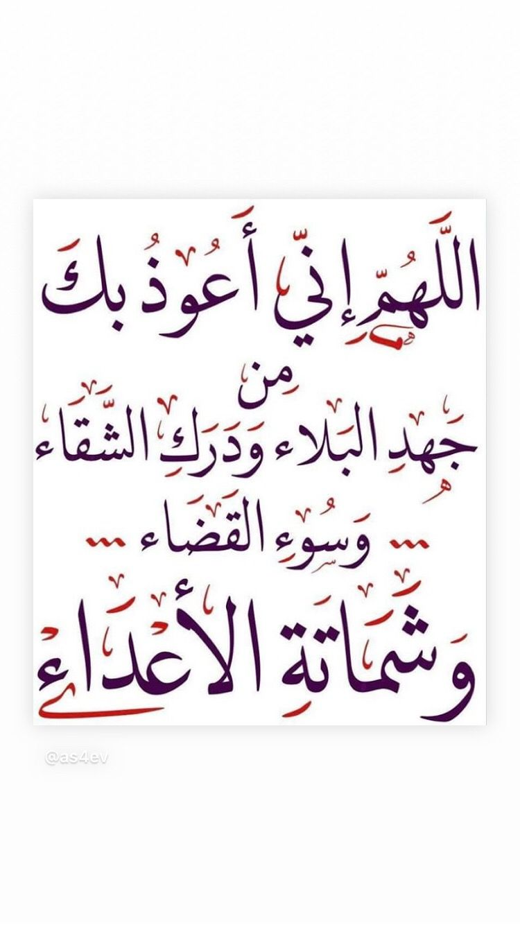 Pin By Abdul Rahim On دعاء Words Quotes Words Quotes