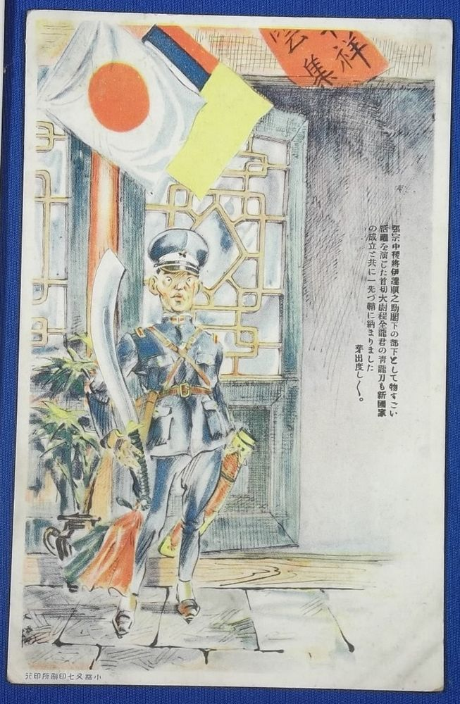 "1930's Second Sino-Japanese War Postcard : Art of Manchuria War Hero & Remarks on his valor & celebration of ""Peace""( = establishment of Manchukuo ), 伊達順之助 date junnosuke / vintage antique old Japanese military war art card / Japanese history historic paper material Japan, sword 青龍刀"