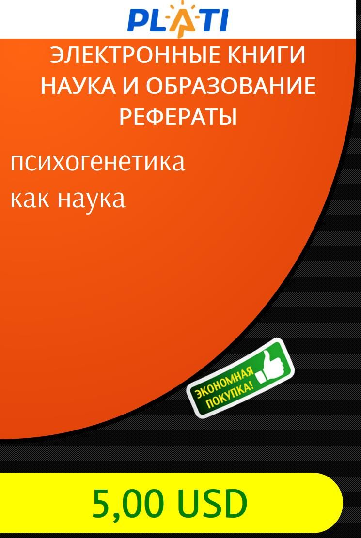 психогенетика как наука Электронные книги Наука и образование  психогенетика как наука Электронные книги Наука и образование Рефераты